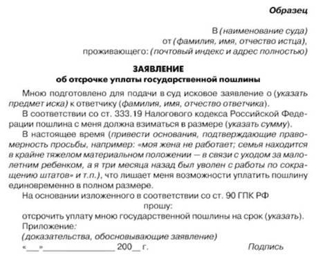Образец ходатайства об отсрочке уплаты госпошлины в суд общей юрисдикции
