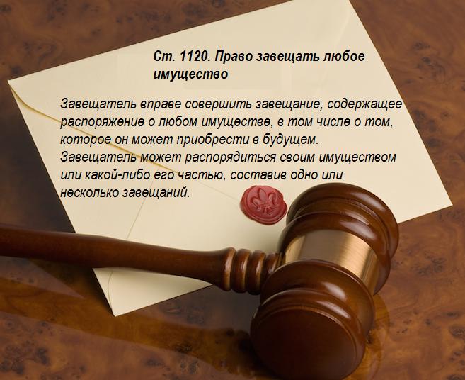 Статья 1120. Право завещать любое имущество