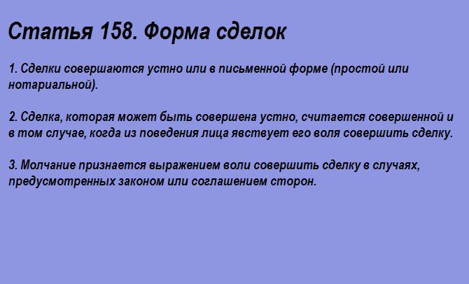 Статья 158. Форма сделок