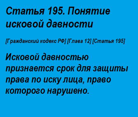 Статья 195 ГК. Понятие исковой давности