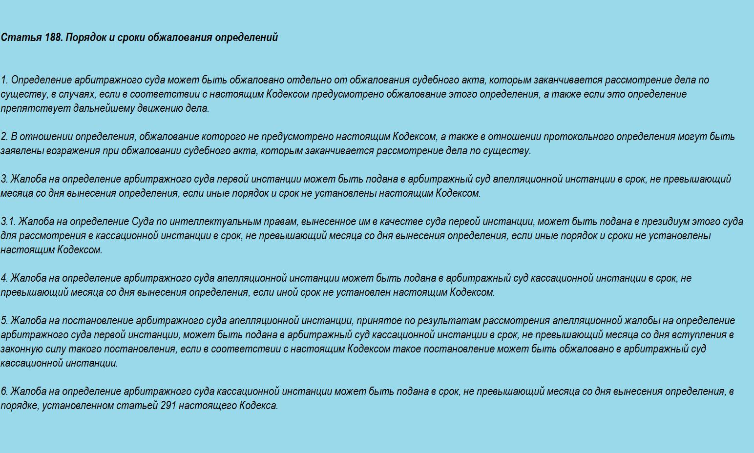 Апелляционная инстанция и подача апелляционного жалобы в суд (порядок, сроки, условия)
