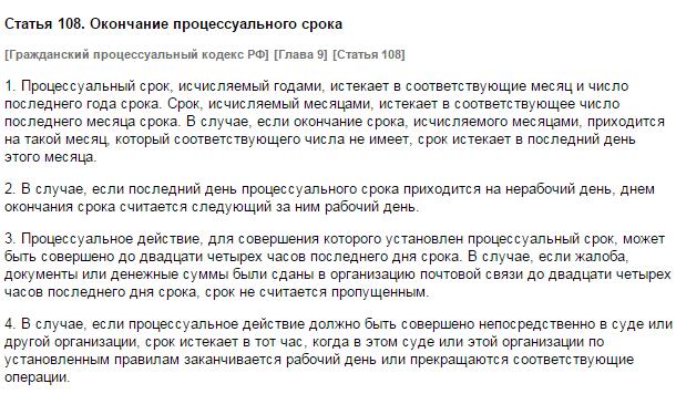 Ст. 108 ГПК РФ
