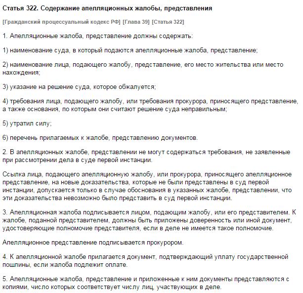 Ст. 322 ГПК РФ