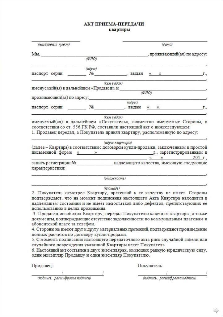 Акт приема-передачи квартиры должен быть составлен в двух экземплярах для каждой из сторон