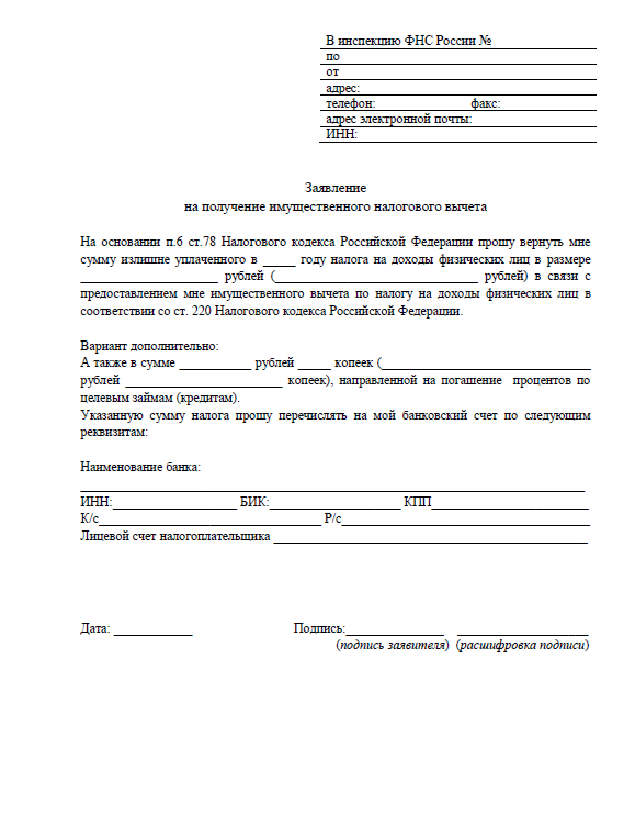 Бланк заявления на получение имущественного налогового вычета
