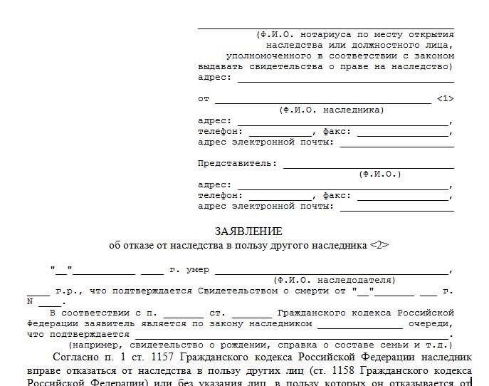 Заявление об отложении судебного заседания по гражданскому делу - 908