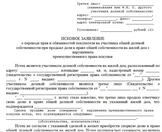 Заявление об отказе от права преимущественного выкупа