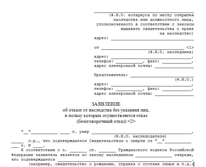 Заявление об отказе от прививок в школе - 90819
