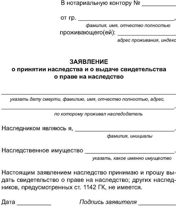 какие необходимы документы для заявления на наследство