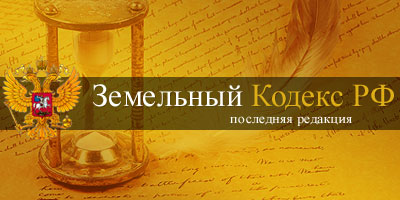 Земельный кодекс РФ