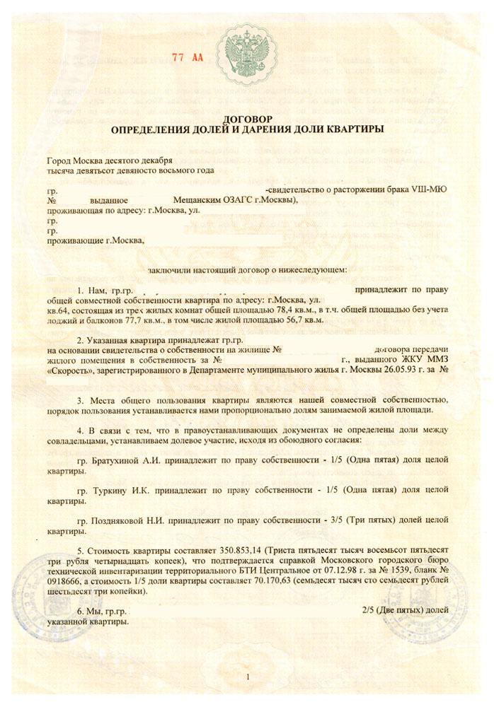 Документы для Оформления Договора Дарения Квартиры 2015