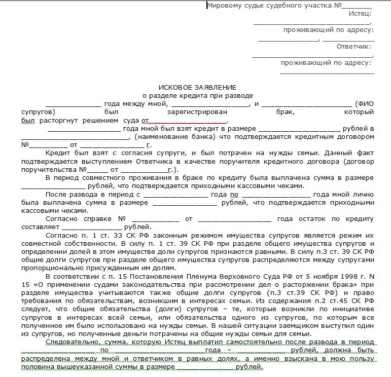 раздел квартиры по долям образец 2014