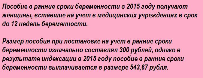 Пособие в ранние сроки беременности в 2015 году