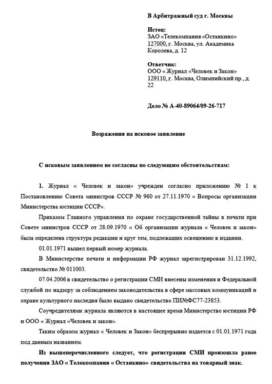постановление пленума верховного суда рф о защите прав потребителей