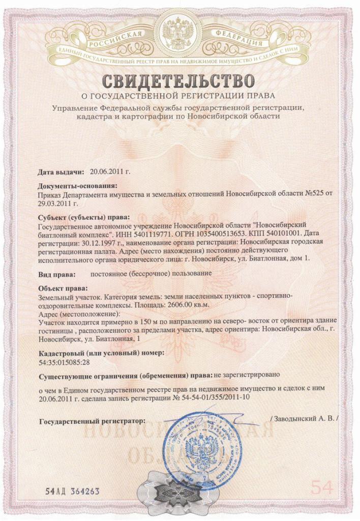 Свидетельство о регистрации государственного права на землю