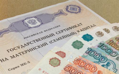 Сертификат материнского капиталла