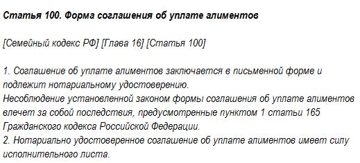 Статья 100. Форма соглашения об уплате алиментов