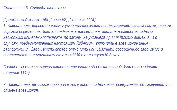 Статья 1119. Свобода завещания
