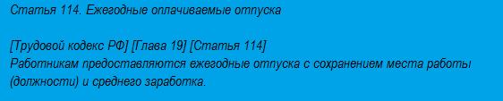 Статья 114. Ежегодные оплачиваемые отпуска