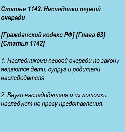 Статья 1142.