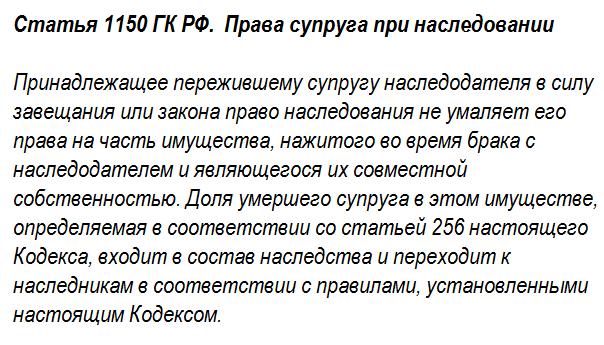 Статья 1150 ГК РФ.  Права супруга при наследовании