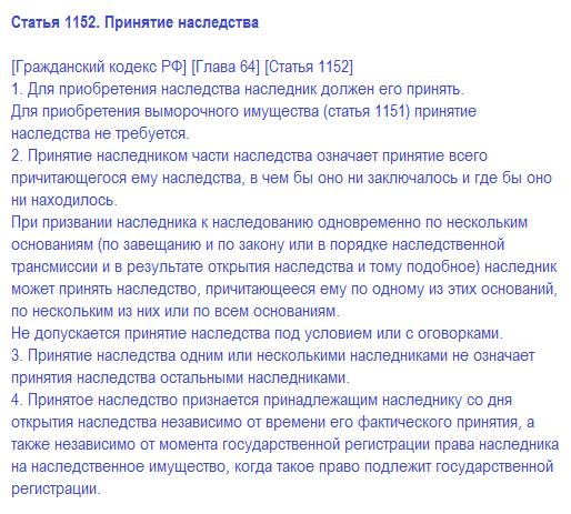 Статья 1152. Принятие наследства