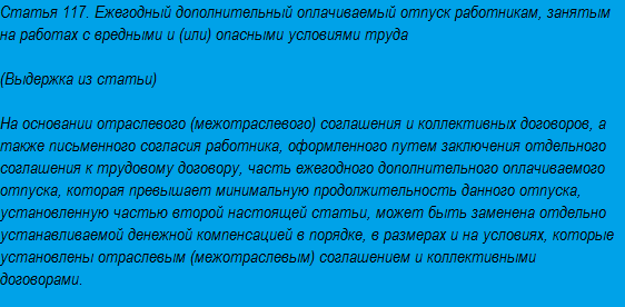 Статья 117 ТК РФ