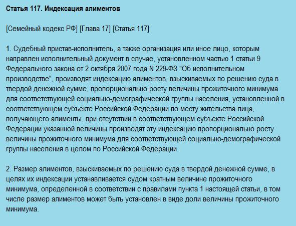 Статья 117. Индексация алиментов