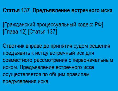 Статья 137. Предъявление встречного иска