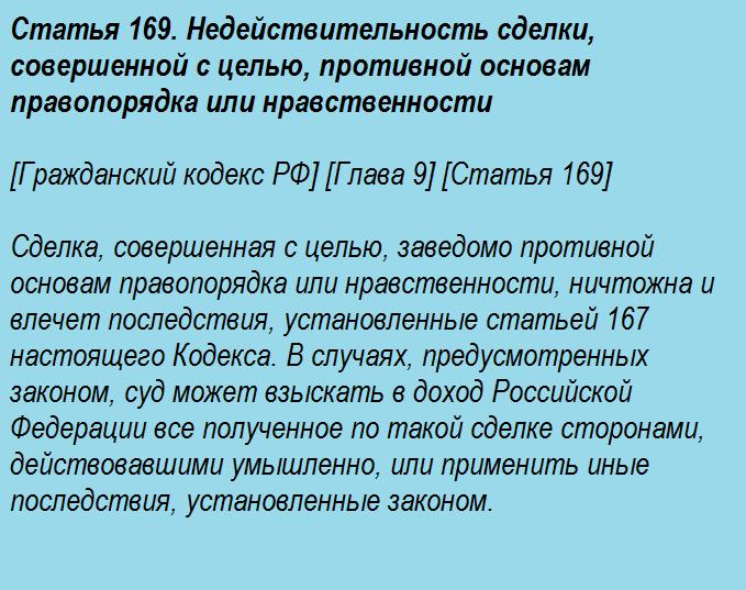 Статья 169 ГК РФ