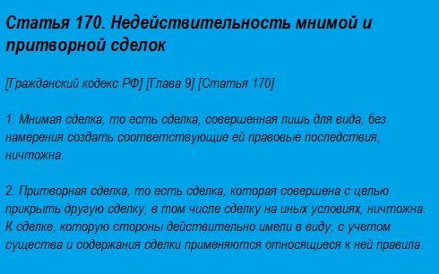 Статья 170. Недействительность мнимой и притворной сделок