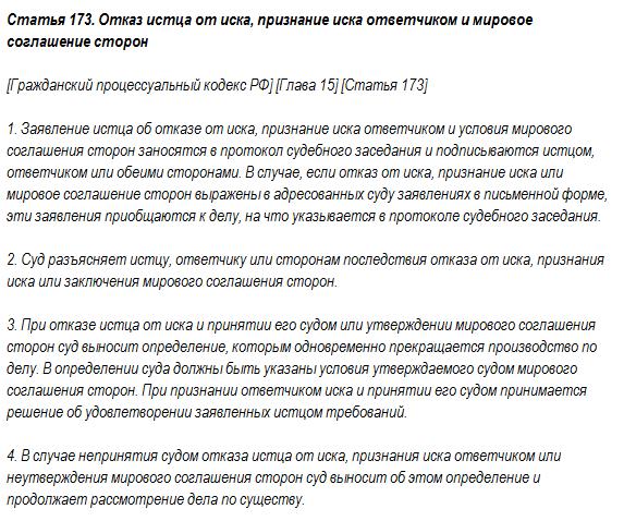 Статья 173. Отказ истца от иска, признание иска ответчиком и мировое соглашение сторон