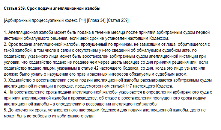 Статья 259. Срок подачи апелляционной жалобы