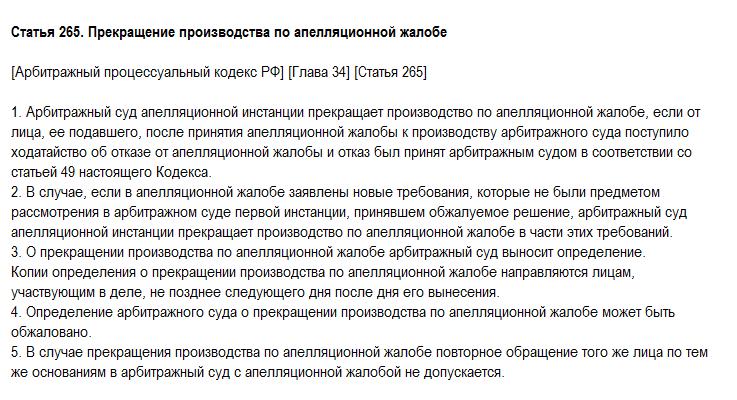 Статья 265. Прекращение производства по апелляционной жалобе