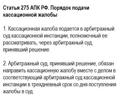 Статья 275 АПК РФ. Порядок подачи кассационной жалобы