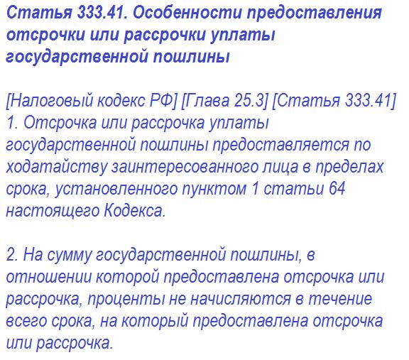 Статья 333.41 НК РФ
