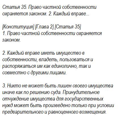 Статья 35