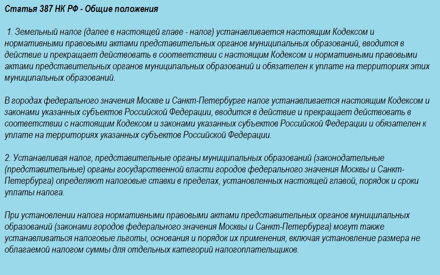 Статья 387 НК РФ - Общие положения