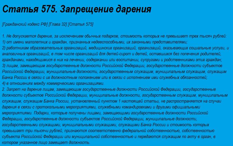 Статья 575. Запрещение дарения