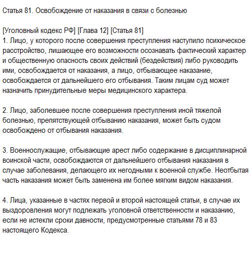 Статья 81. Освобождение от наказания в связи с болезнью