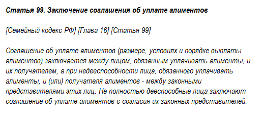 Статья 99. Заключение соглашения об уплате алиментов