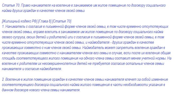 Ст. 70 ЖК РФ