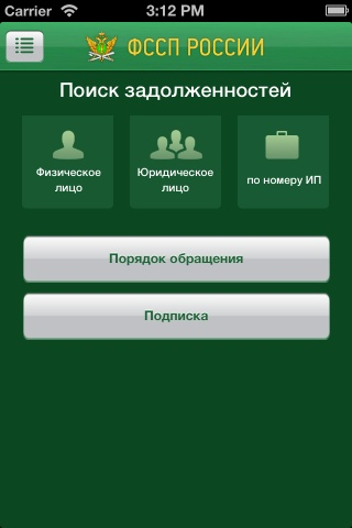 ФССП для iPhone