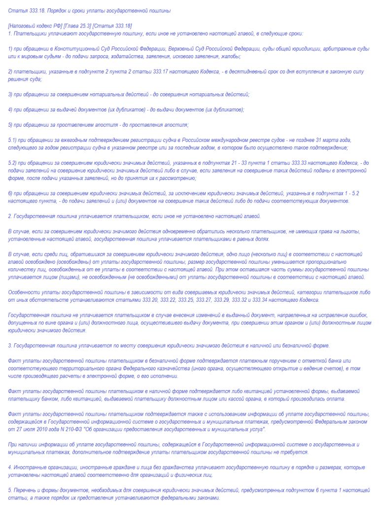 Статья 333.18. Порядок и сроки уплаты государственной пошлины