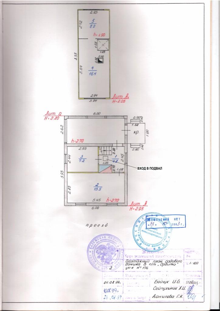 На данном рисунке, предоставляющим собой документ БТИ, изображен план продаваемого дома с подробными размерами. Изображен первый этаж и мансарда