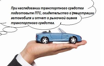 При наследовании транспортного средства