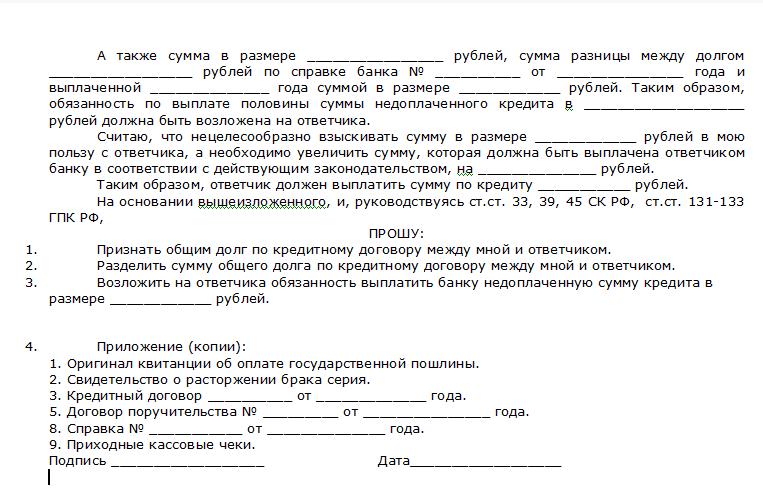 Образец искового заявления о разделе кредита при разводе (ч. 2)