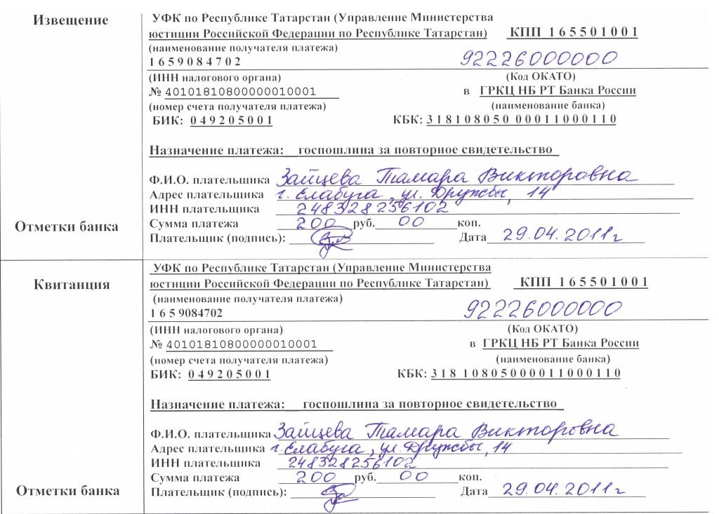 Пример заполнения квитанции об оплате государственной пошлины