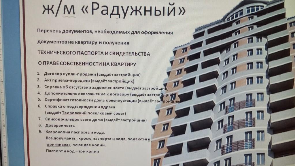 Пример перечня документов для оформления квартиры в собственность