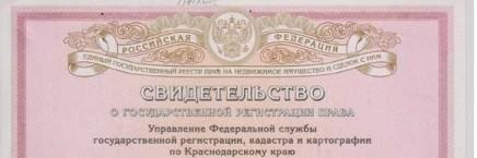 Свидетельство о регистрации права собственности - основной документ, удостоверяющий право владения квартирой в новостройке